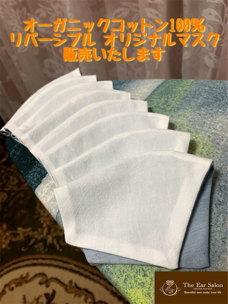 f:id:earwax-cleaning-mimisoji:20200408162342j:image