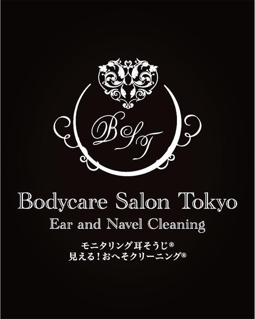 f:id:earwax-cleaning-mimisoji:20201210131250j:image