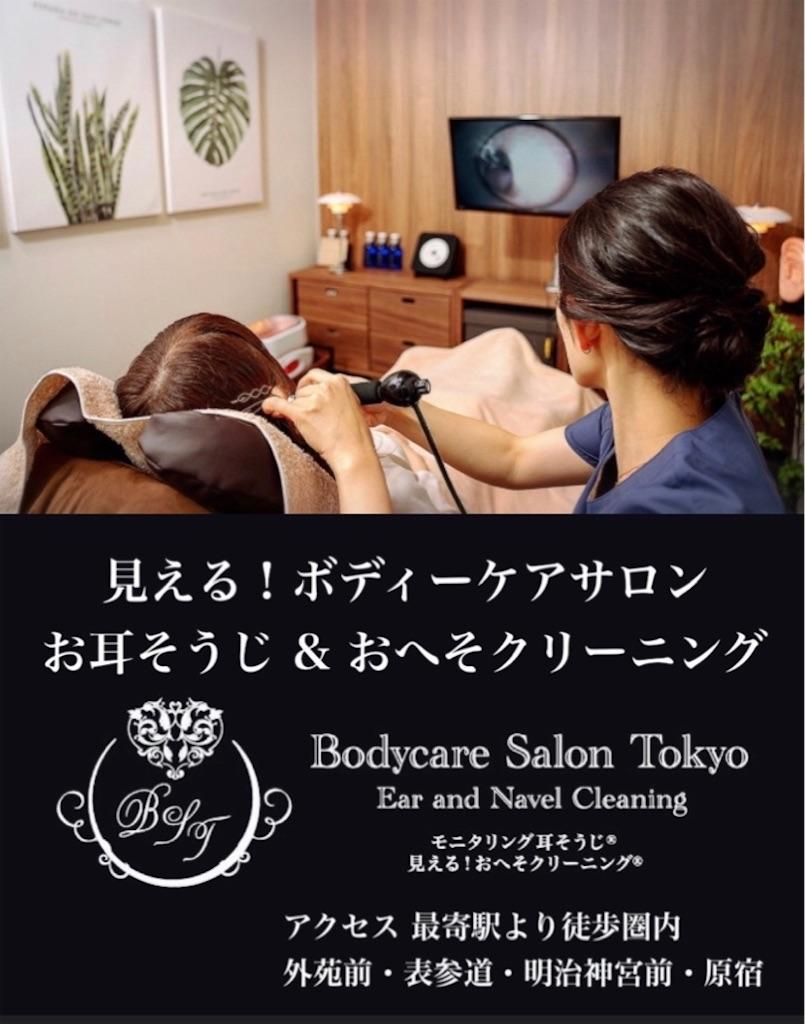 f:id:earwax-cleaning-mimisoji:20210324174359j:image