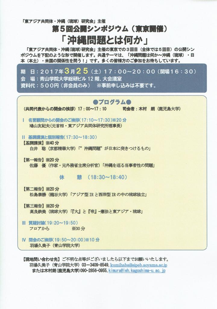 f:id:east-asian-community-okinawa:20170218090722j:plain