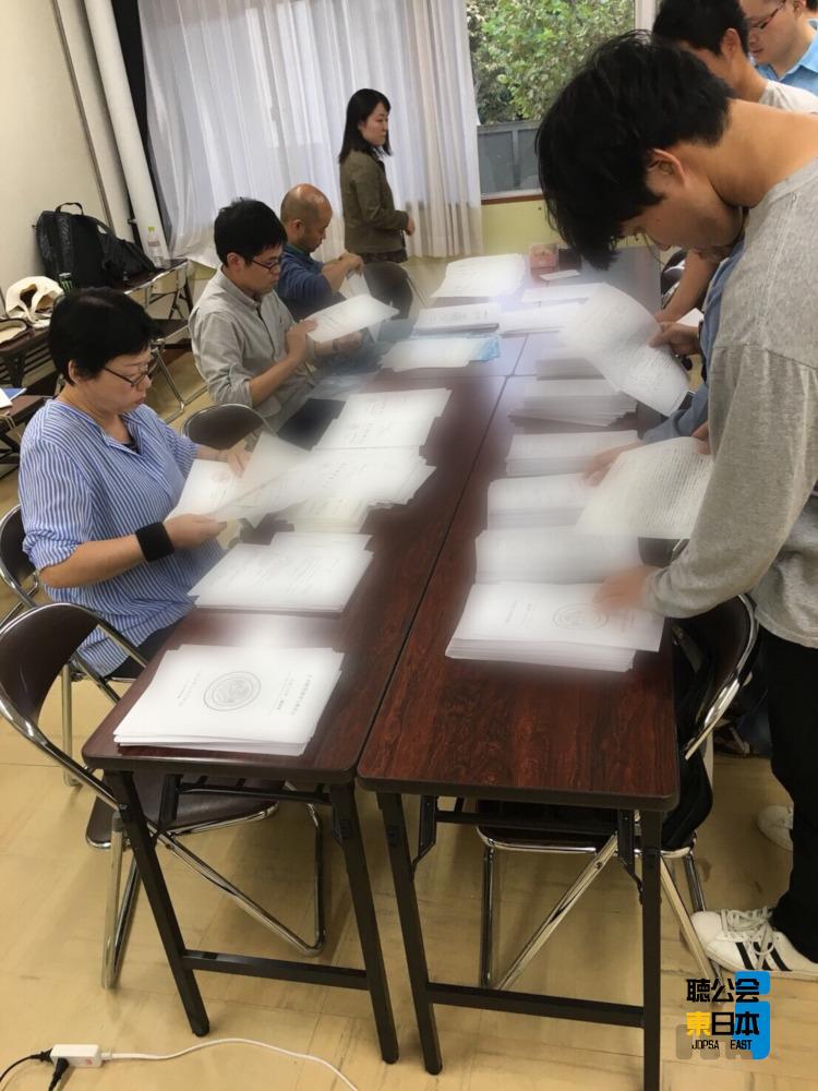 f:id:east_choukoukai:20181020121258j:plain