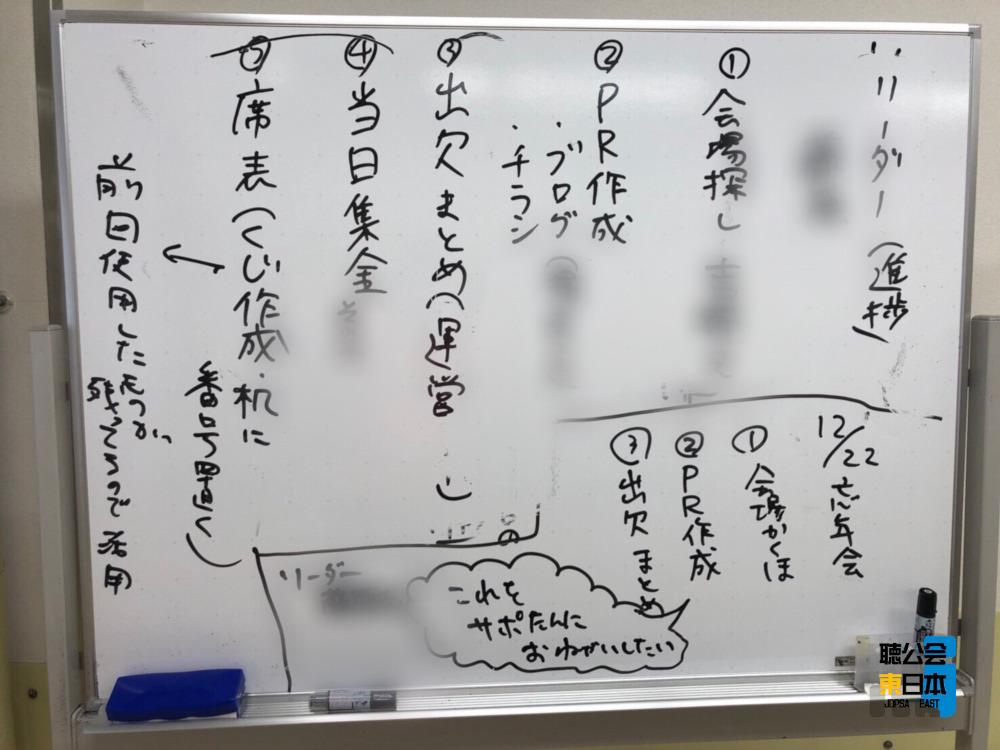 f:id:east_choukoukai:20181020121813j:plain