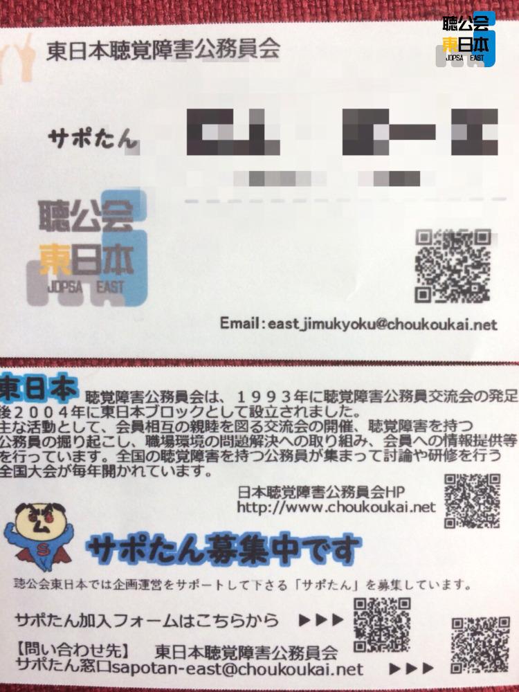 f:id:east_choukoukai:20181020122636j:plain
