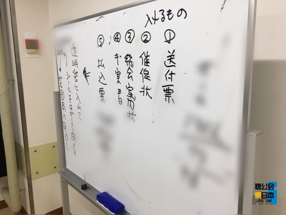 f:id:east_choukoukai:20181020125625j:plain