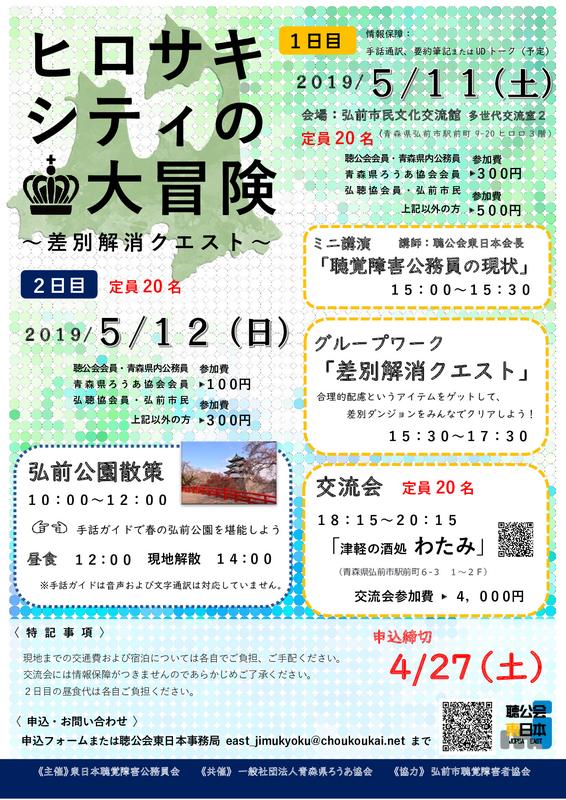 f:id:east_choukoukai:20190211103627j:plain