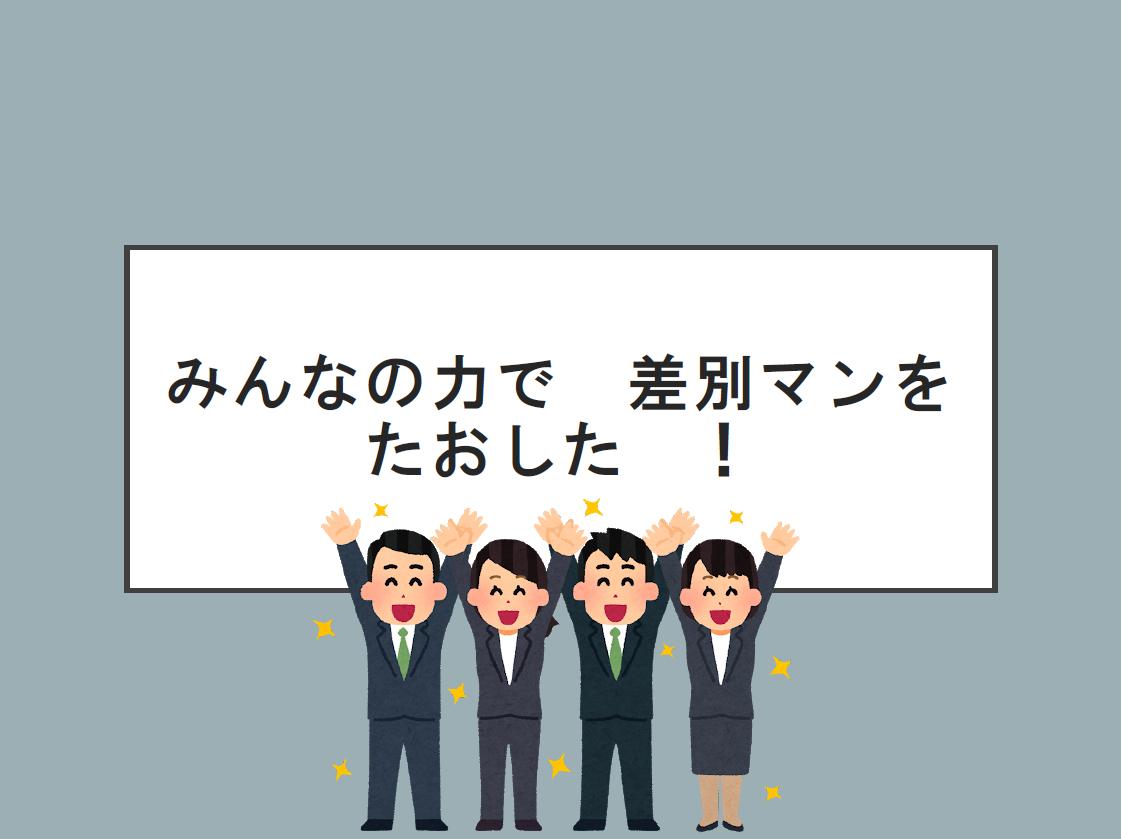f:id:east_choukoukai:20190513102645p:plain