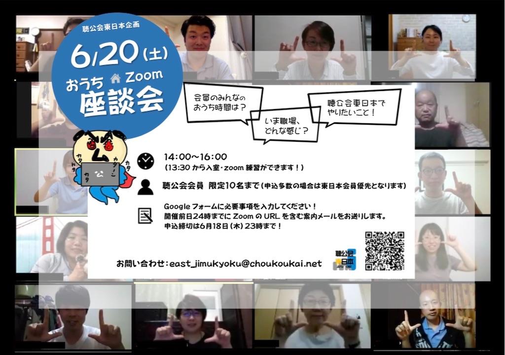 f:id:east_choukoukai:20200615081544j:image