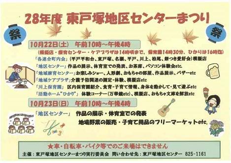 f:id:easttotuka:20160919165456j:plain