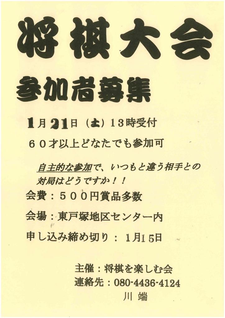 f:id:easttotuka:20161216100851j:plain