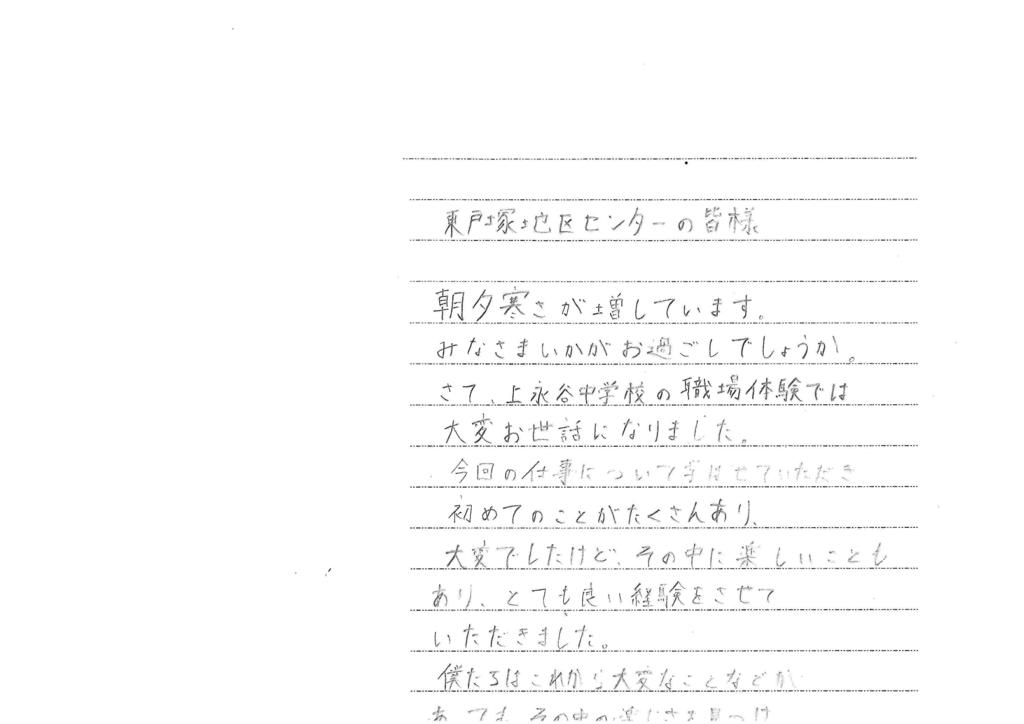 f:id:easttotuka:20161216105815j:plain