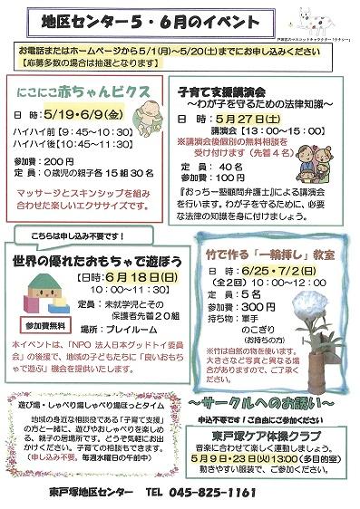 f:id:easttotuka:20170501105453j:plain