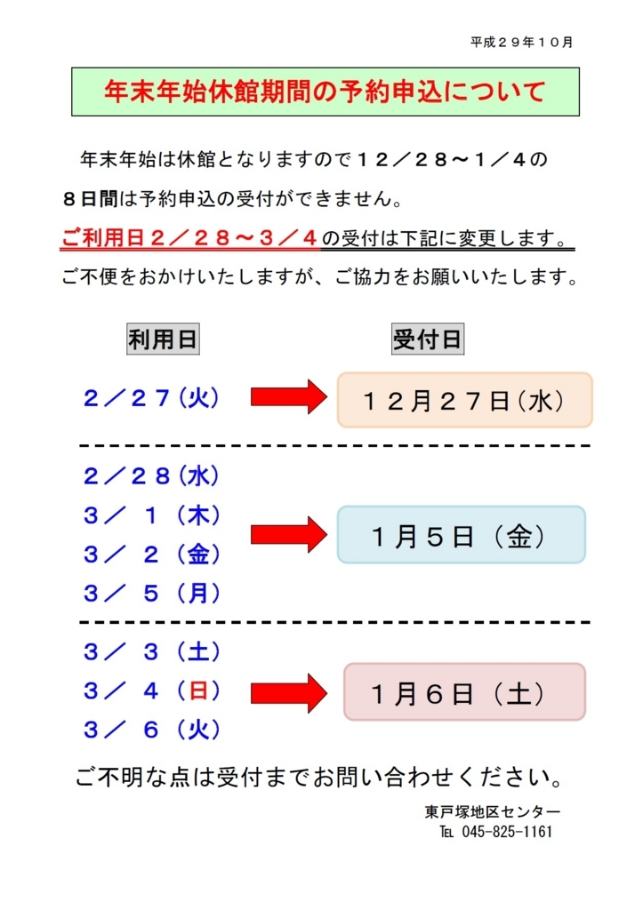 f:id:easttotuka:20171111172119j:plain