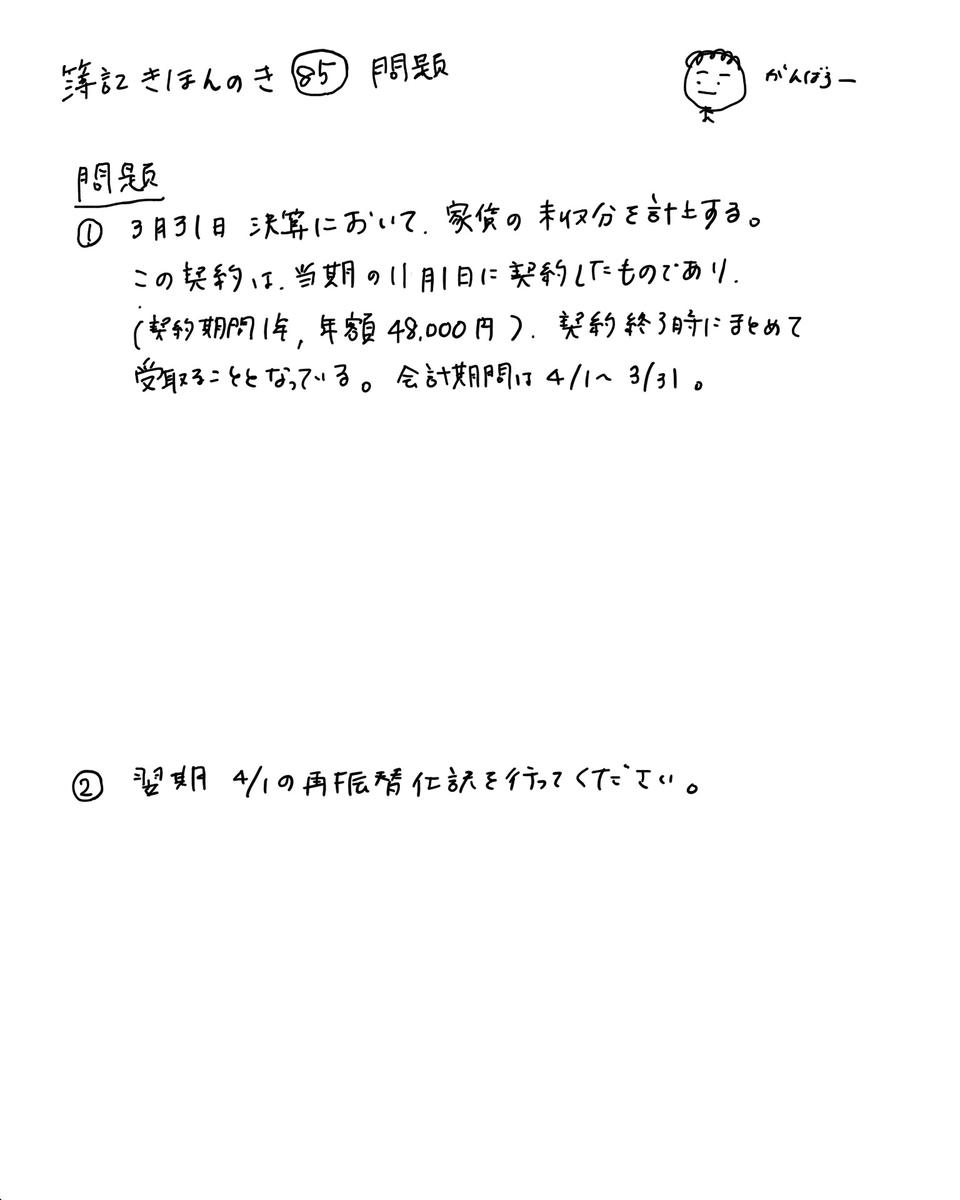 f:id:easy_boki:20200419104030j:plain