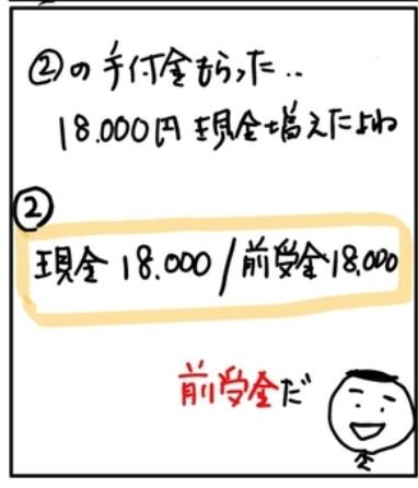 f:id:easy_boki:20200706102109p:plain