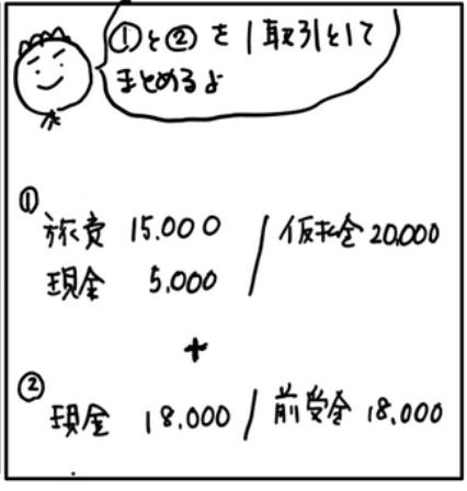 f:id:easy_boki:20200706102150p:plain