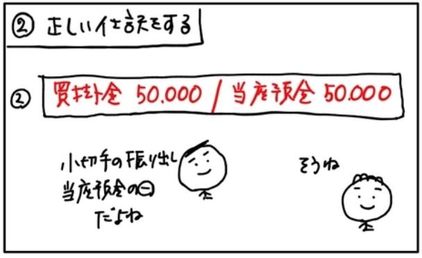 f:id:easy_boki:20200723125749p:plain