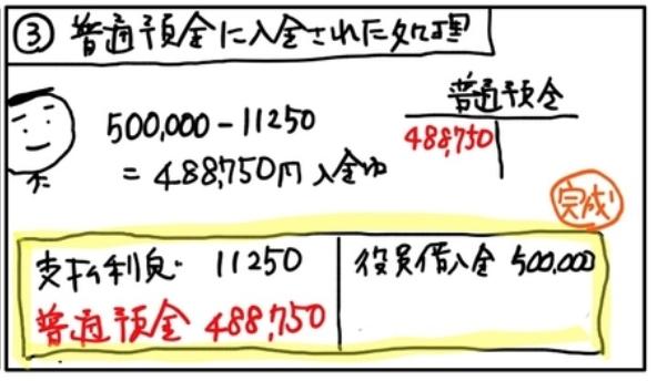 f:id:easy_boki:20200810231434p:plain