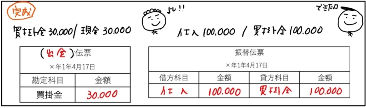 f:id:easy_boki:20200910074911p:plain