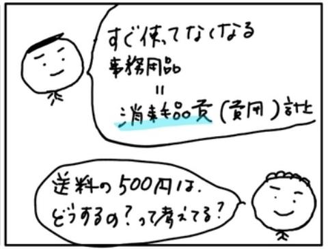 f:id:easy_boki:20201008212149p:plain