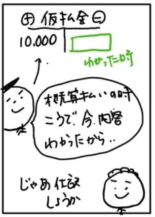 f:id:easy_boki:20201012204734p:plain