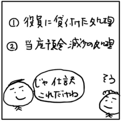 f:id:easy_boki:20201202001806p:plain