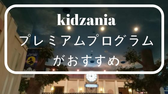 kidzaniaキッザニア甲子園