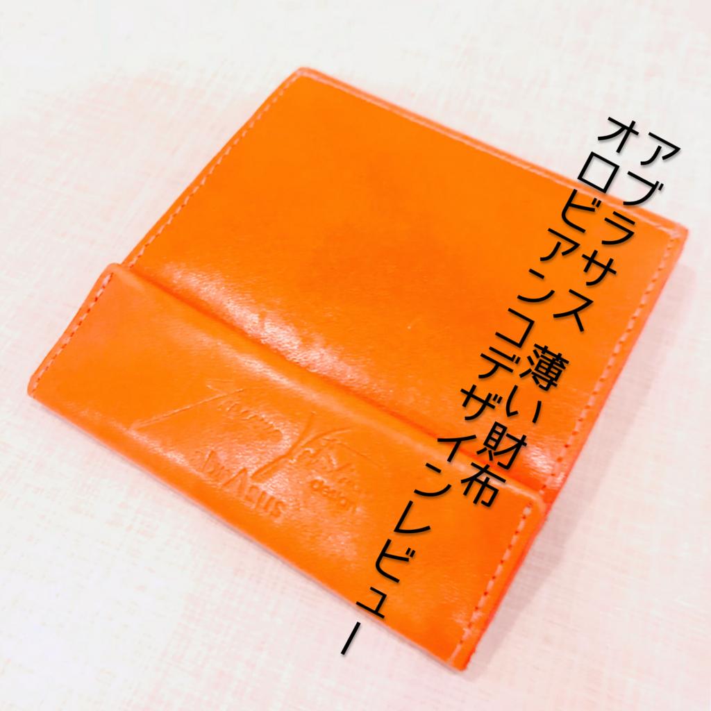 2b473fbc9360 f:id:eatmoregreens:20180530031742j:plain. アブラサスの薄い財布と小さい ...