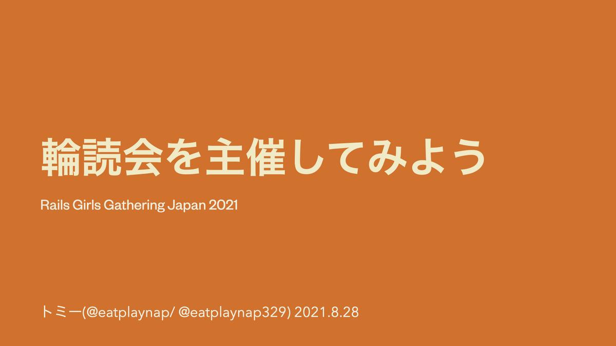 f:id:eatplaynap329:20210830115451j:plain
