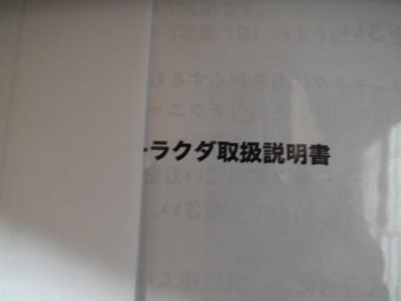 f:id:ebapon:20121212172428j:image