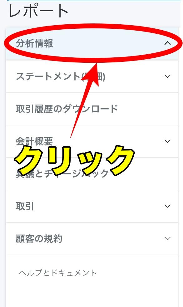 f:id:ebaysearteacher:20190811145106j:plain