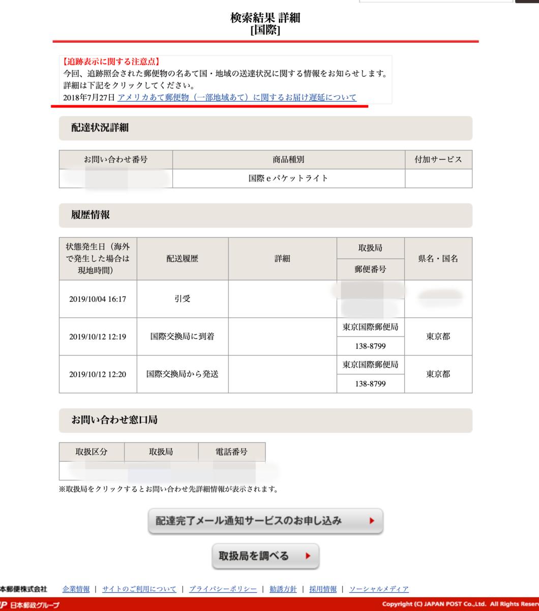 f:id:ebaysearteacher:20191014003552p:plain