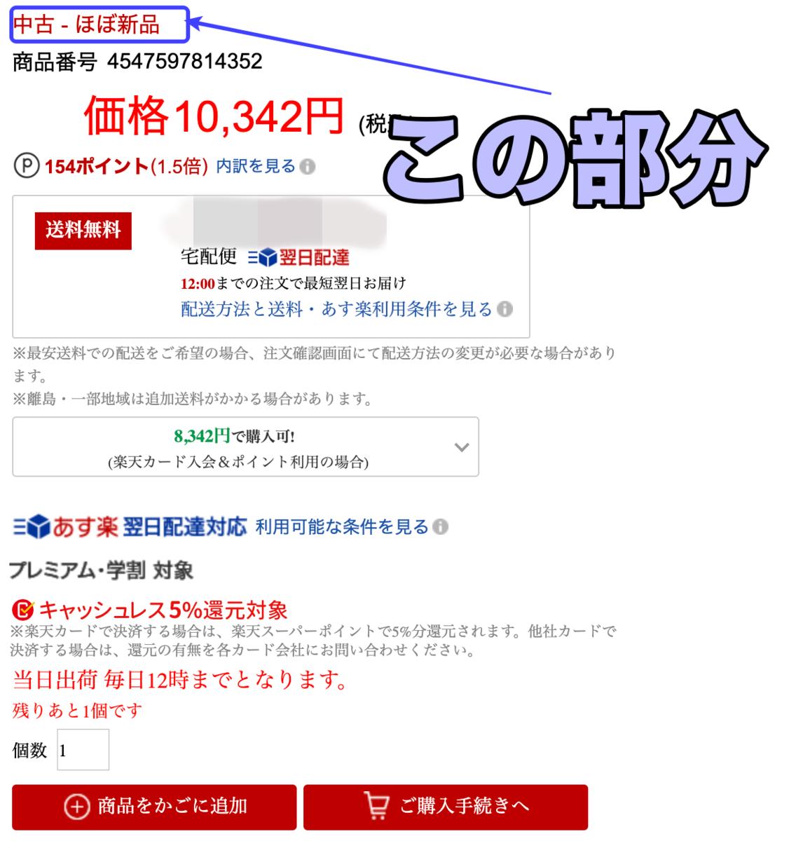 f:id:ebaysearteacher:20191022171635p:plain