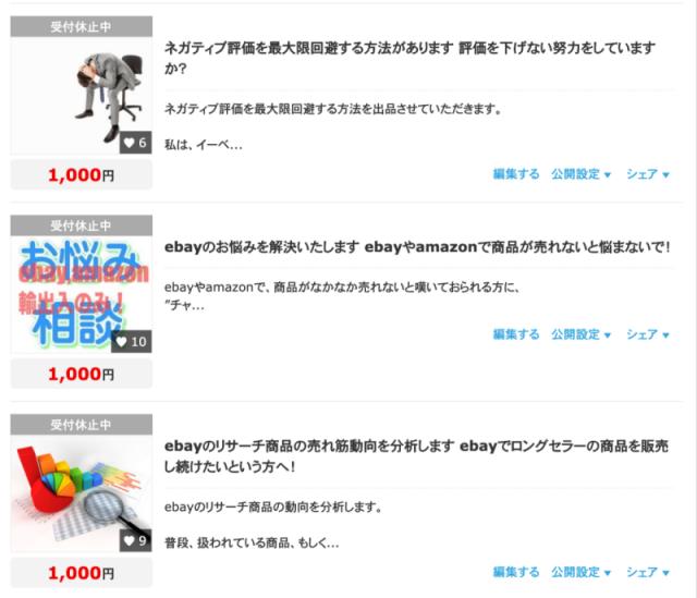 f:id:ebaysearteacher:20200104224545p:plain