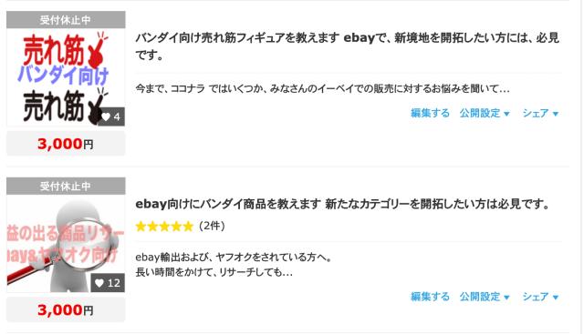 f:id:ebaysearteacher:20200104224635p:plain