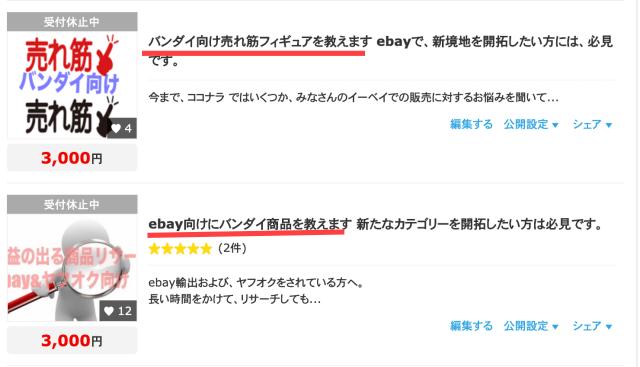 f:id:ebaysearteacher:20200104225220p:plain