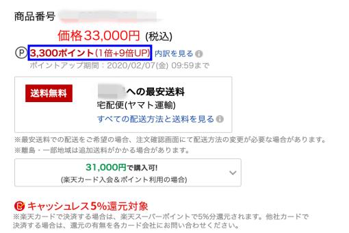 f:id:ebaysearteacher:20200207093639p:plain