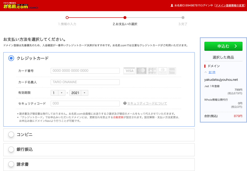 f:id:ebaysearteacher:20200228072814p:plain