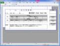 改ざん防止Excel勤務表