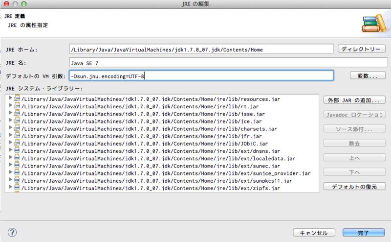 Java1.7で日本語メソッドが失敗する