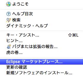 eclipse_solarized_plugin_install