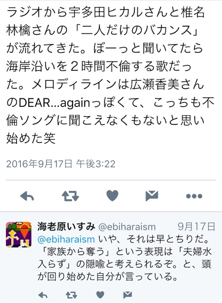 f:id:ebiharaism:20161011131748j:image