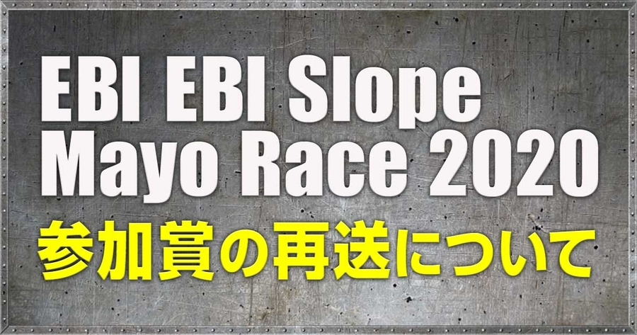 参加賞を受取れなかった方に再送します!「EBI EBI Slope Mayo Race 2020」