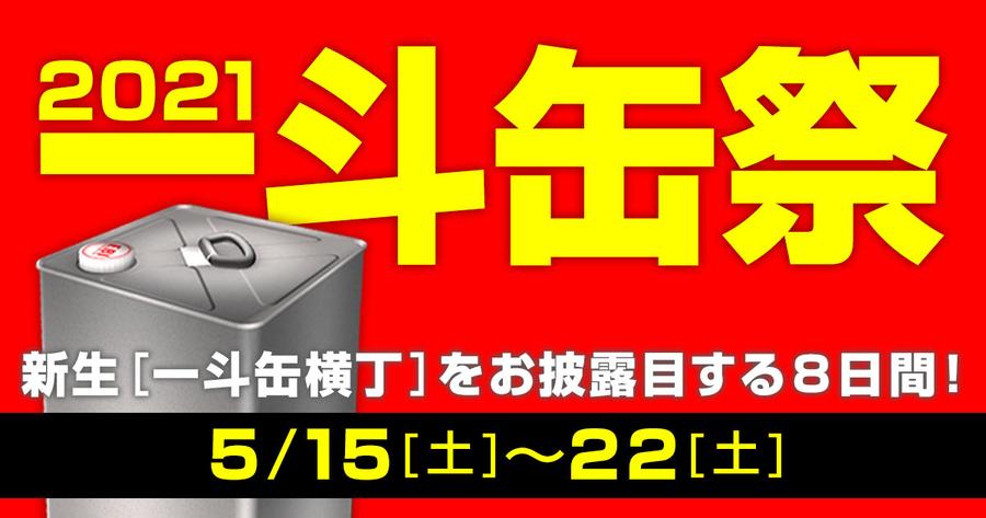 「一斗缶祭2021」開催します!