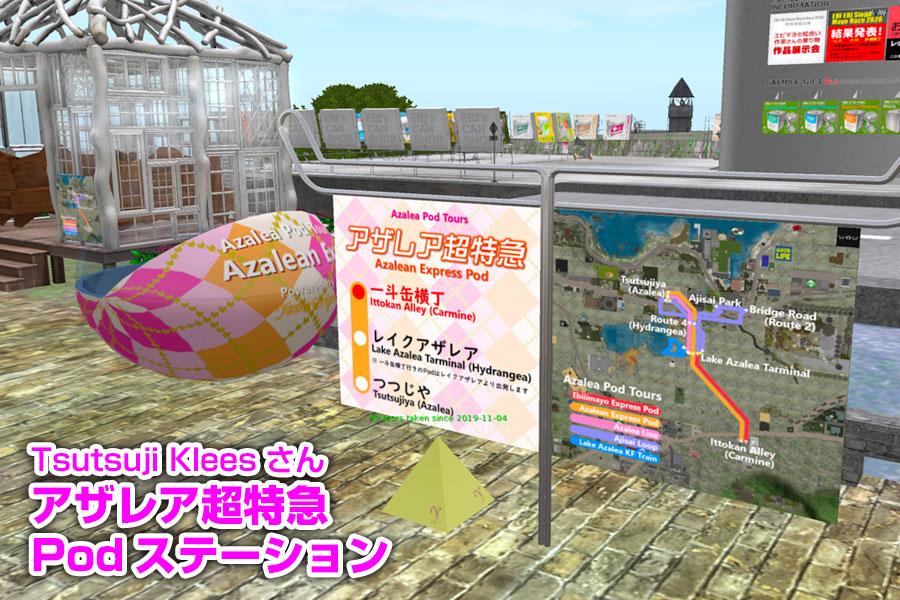 Tsutsuji Kleesさん「アザレア超特急Podステーション」