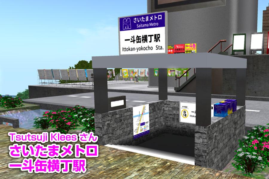 Tsutsuji Klees さいたまメトロ「一斗缶横丁駅」