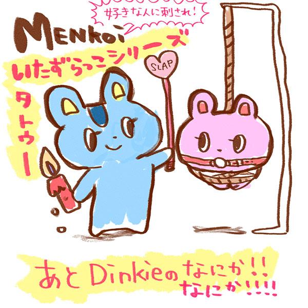 MENKOi「いたずらっこシリーズ新作登場」