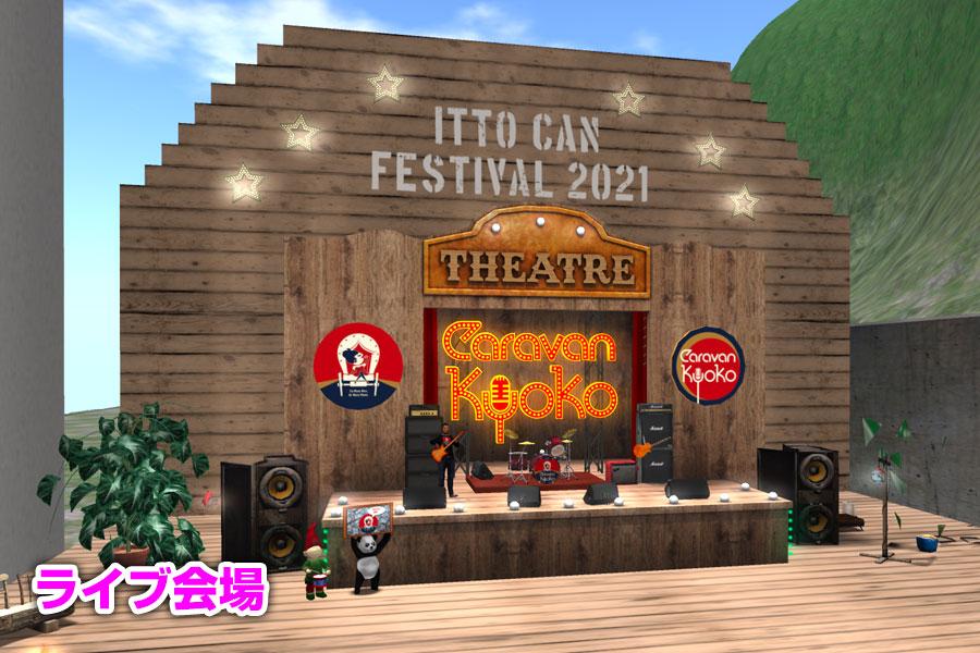 キャラバンキョウコ「一斗缶祭2021」ライブ会場