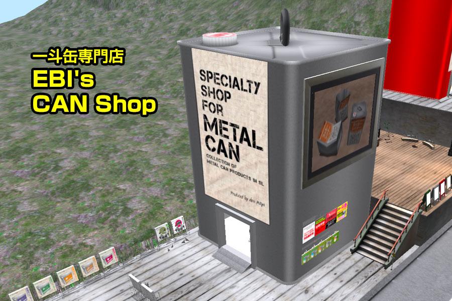 一斗缶専門店「EBI's CAN Shop」