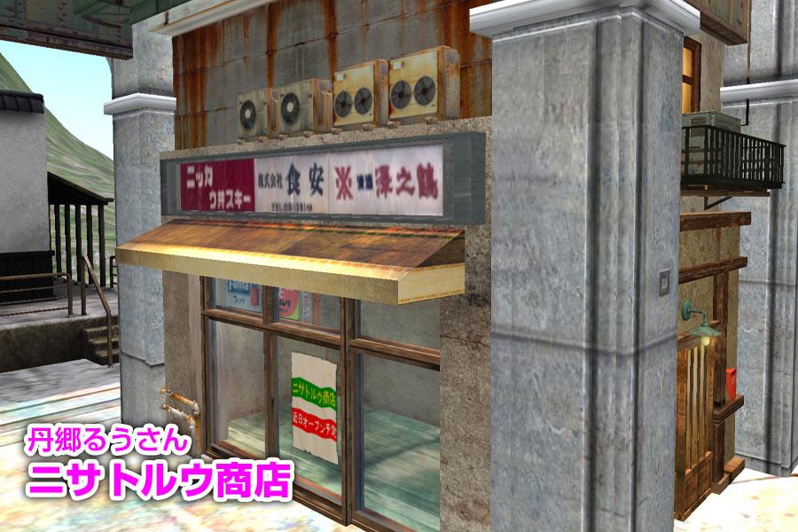 丹郷るうさん「ニサトルウ商店」