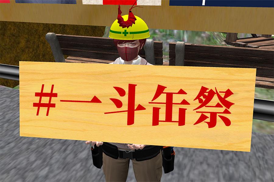 ハッシュタグ #一斗缶祭